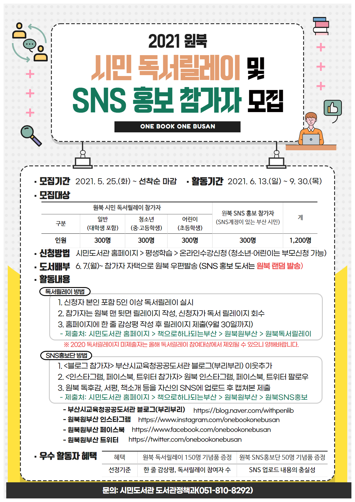 원북 시민 독서릴레이 및 SNS 홍보 참가자 모집 안내문.png