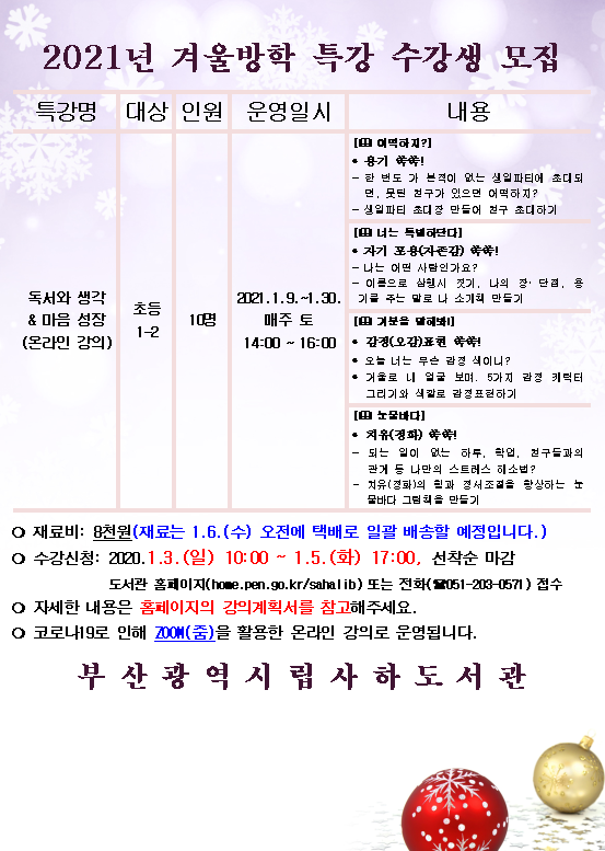 2021년 겨울방학특강(독서와 생각&마음 성장) 수강생 모집.PNG