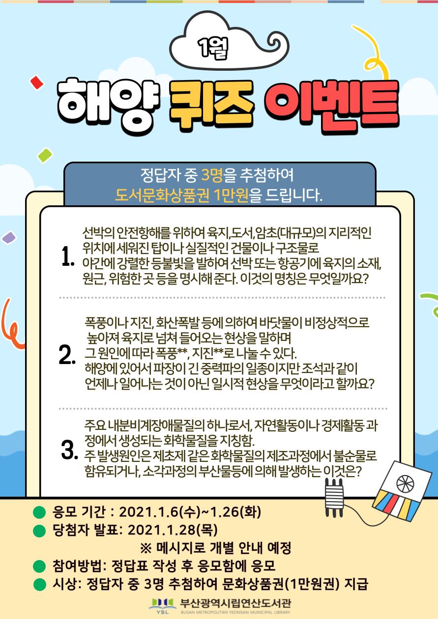 해양퀴즈1월-.png