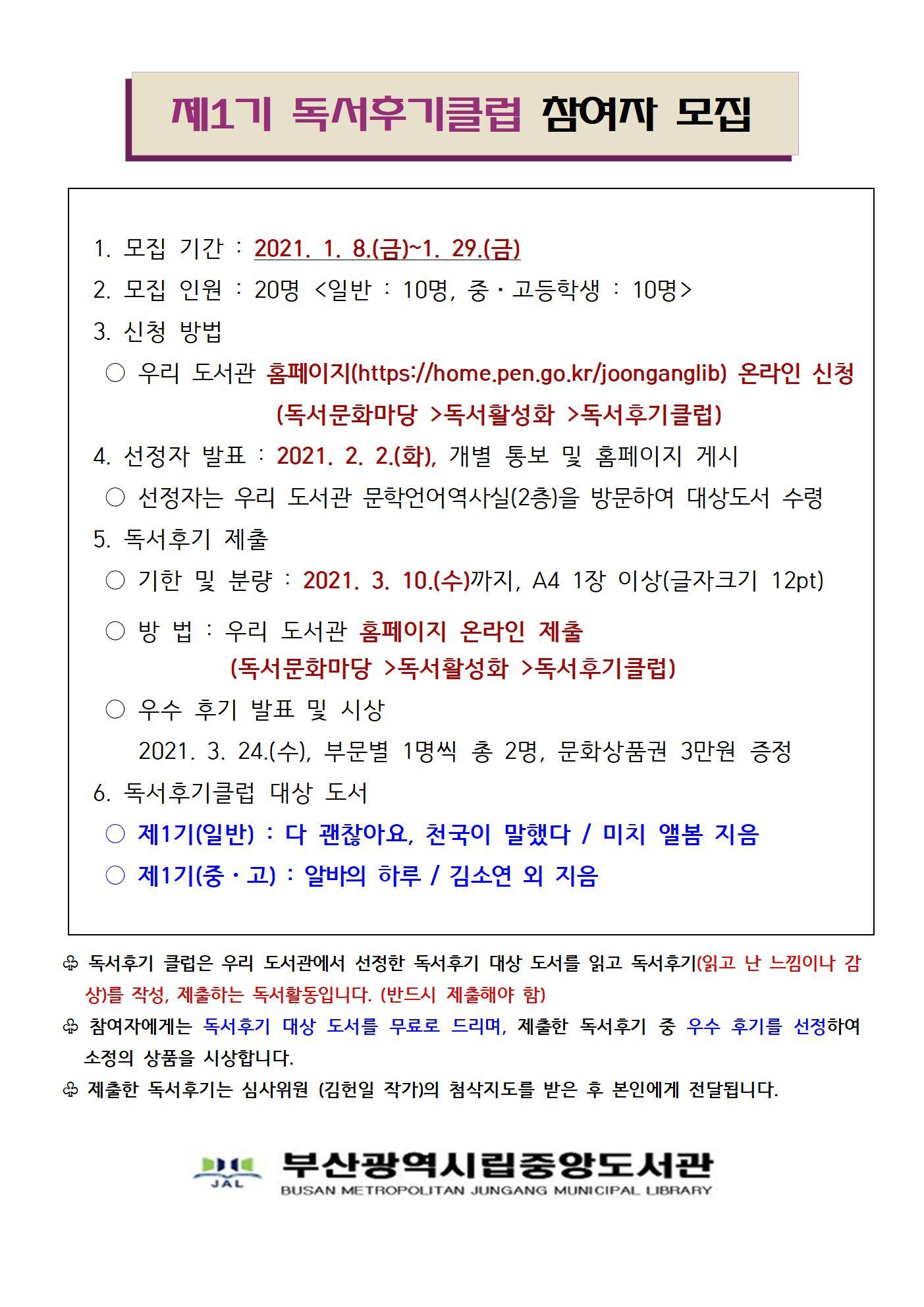 제1기 독서후기 클럽 모집 안내문.jpg