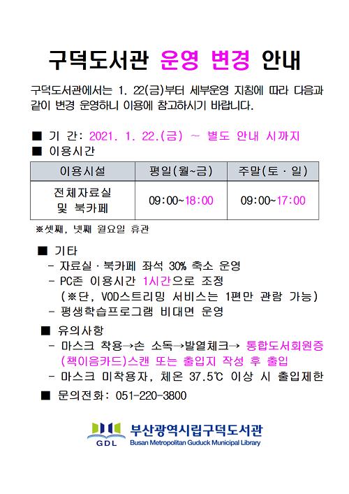 1월 22일 운영 변경 안내문(A4사이즈)001.png