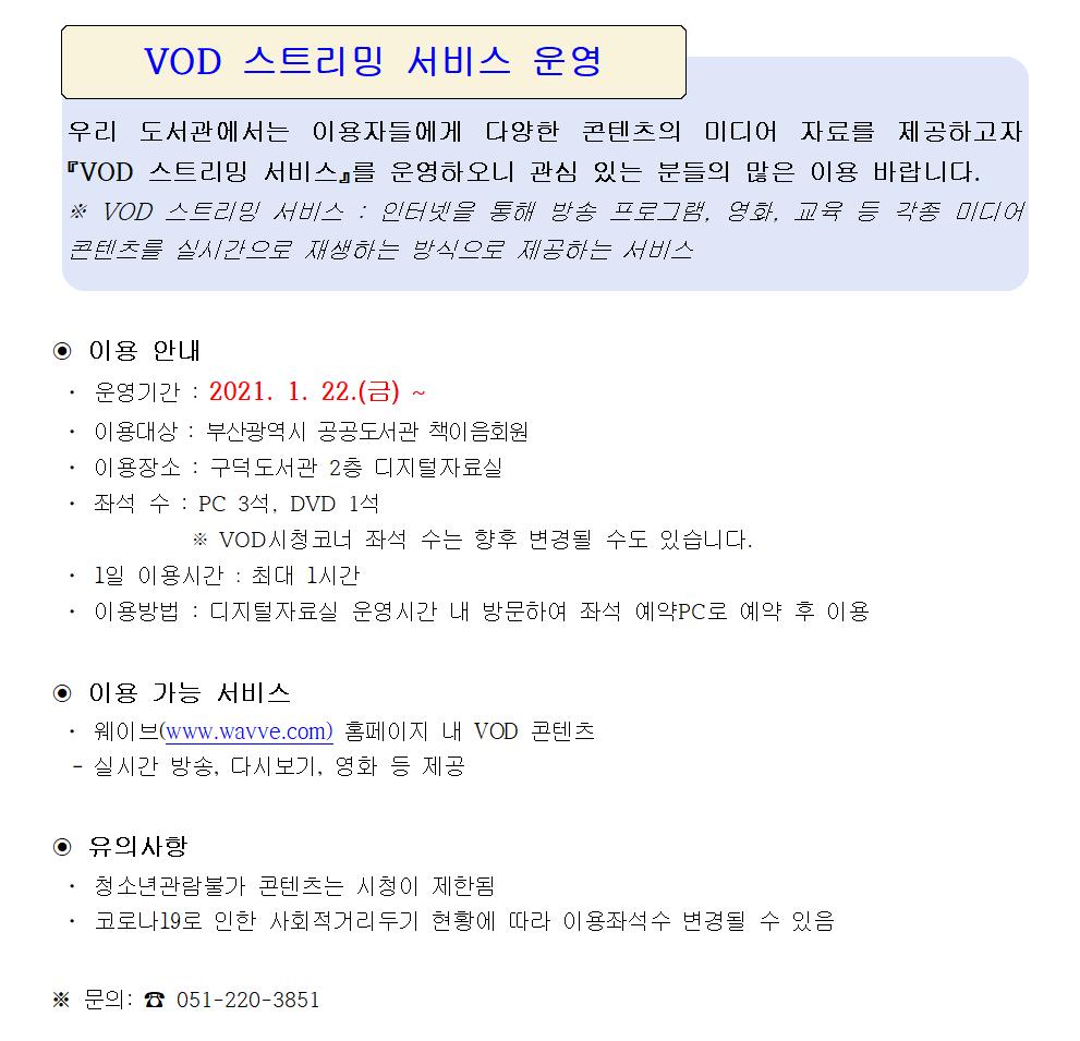 VOD 스트리밍 서비스 운영 안내문 중앙도서관001.png