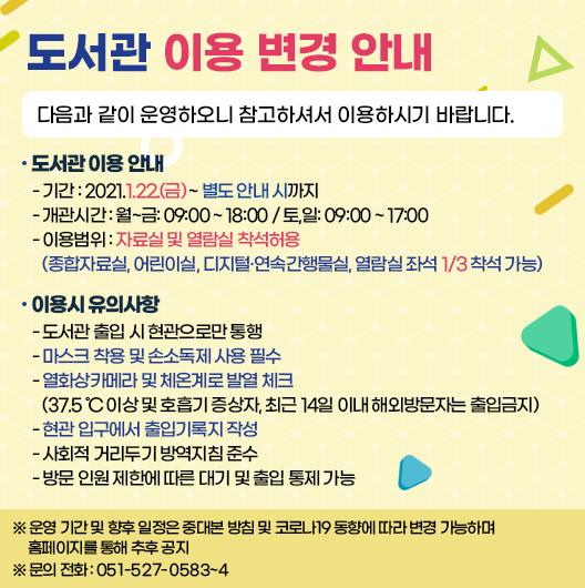 명장도서관 이용변경 안내(수정).png