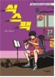 청소년2. 식스팩/ 이재문 /자음과모음