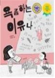 어린이 2. 욕 좀 하는 이유나/류재향/위즈덤하우스