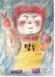 어린이 3. 막두/ 정희선/이야기꽃
