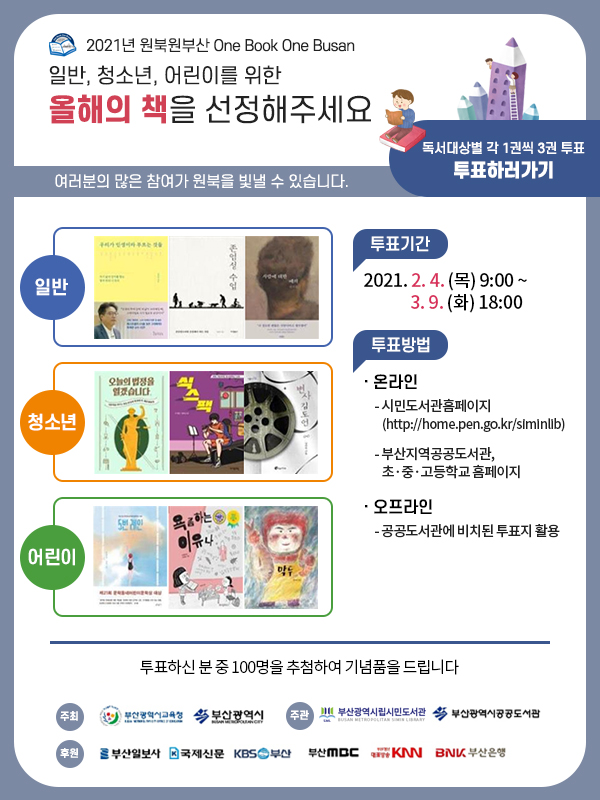 수정-2021년 원북원부산 도서 선정 투표 팝업 이미지.jpg