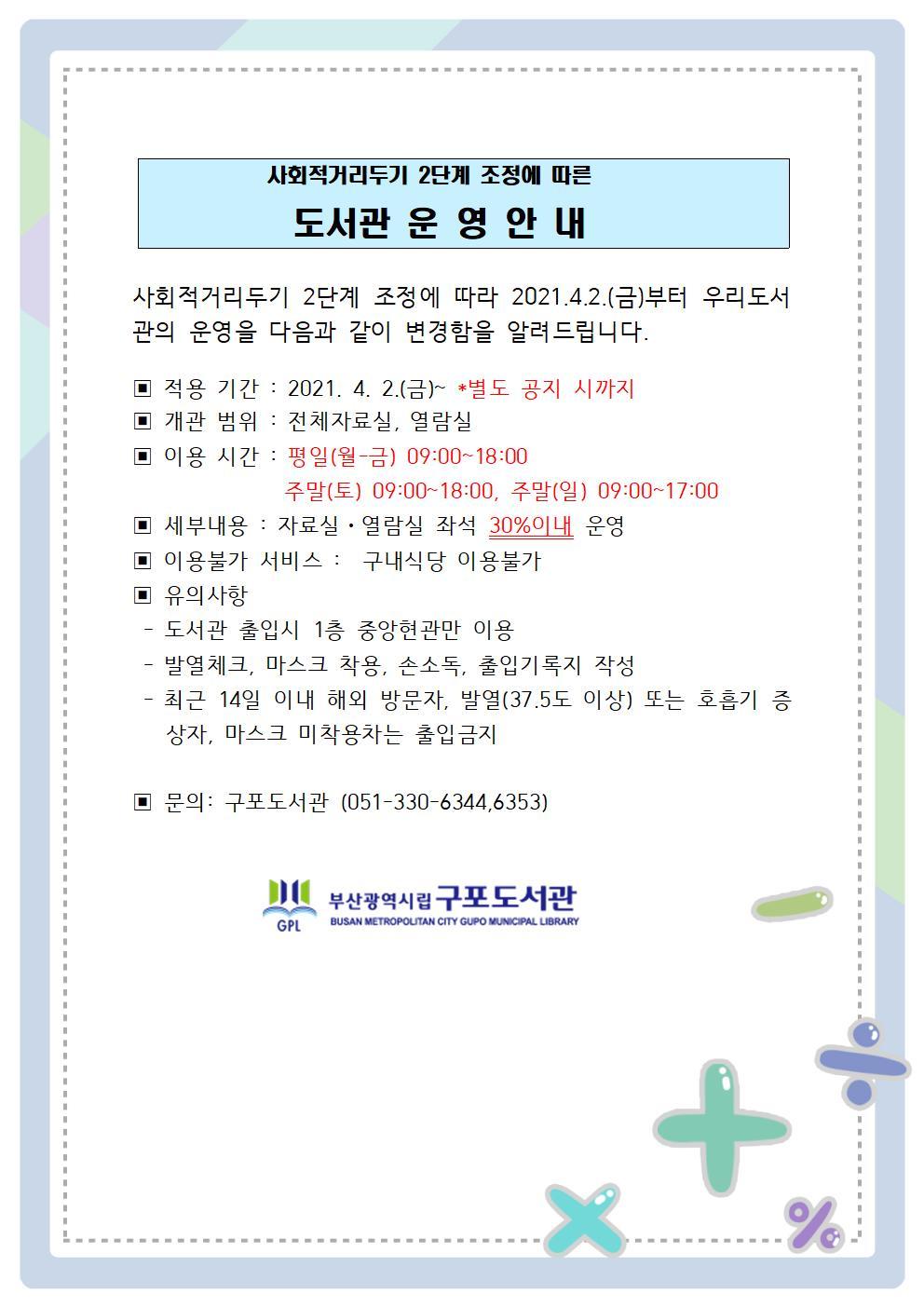 사회적 거리두기 2단계 (4월)001.jpg