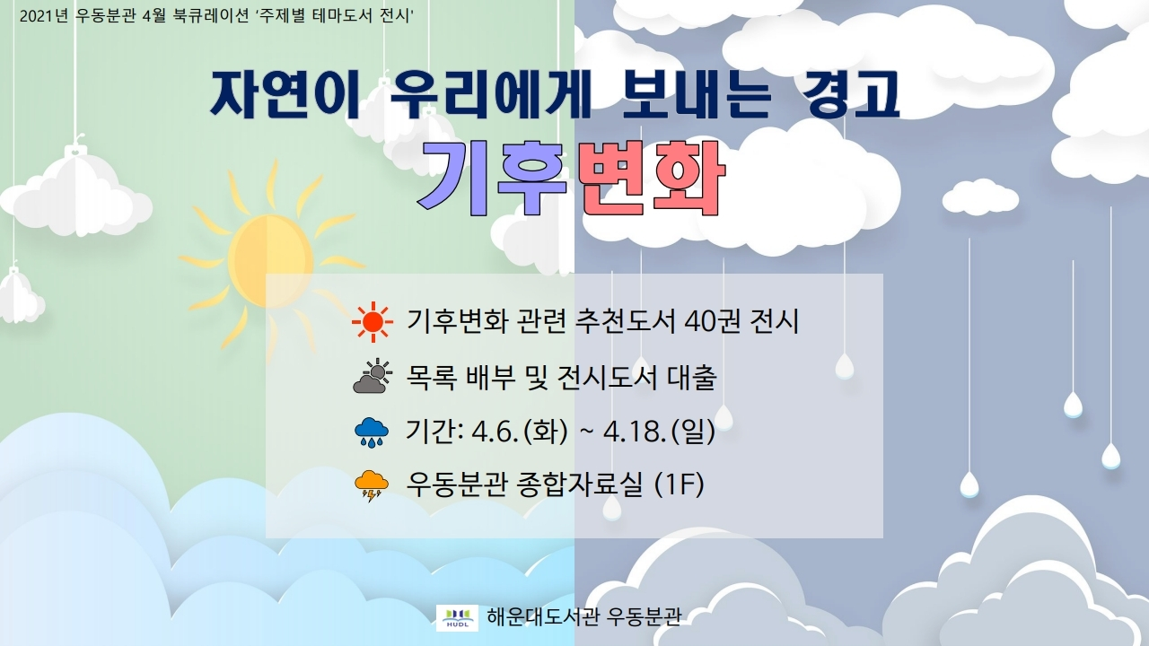 4월 북큐레이션 안내문.pdf