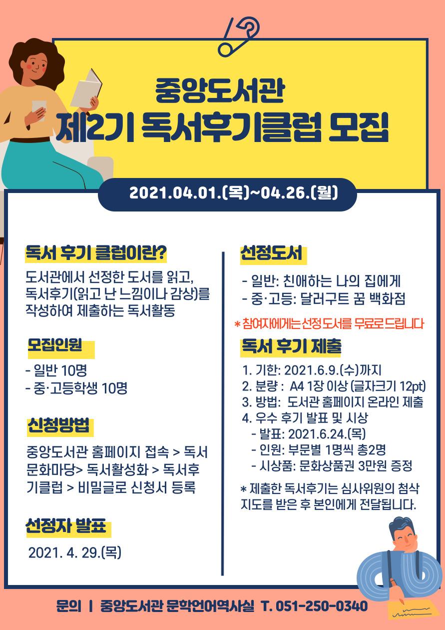 제2기 독서후기클럽 모집 안내문.jpg