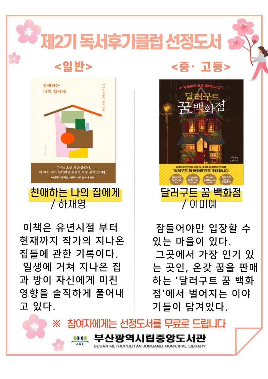 제2기 독서후기 선정도서 안내문.jpg