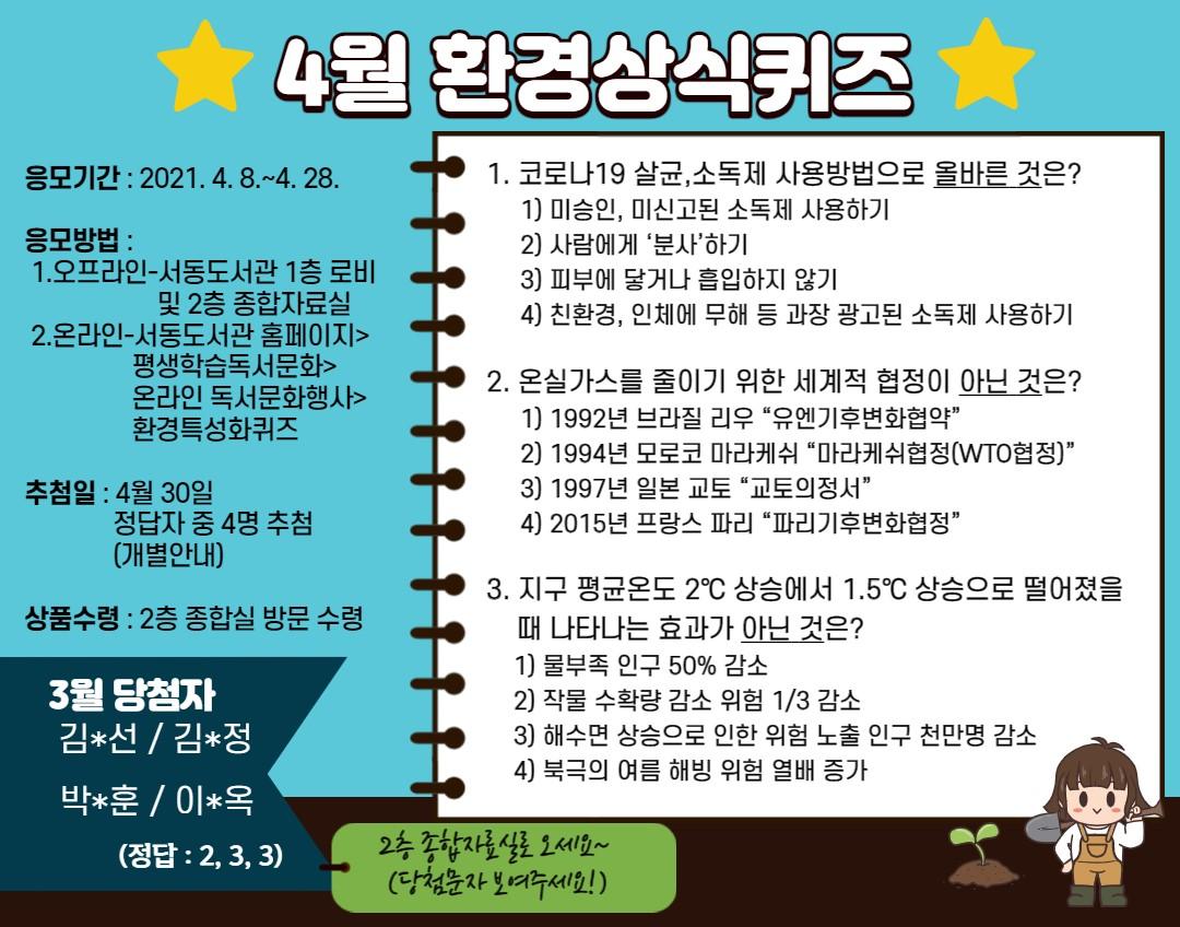 4월 환경상식퀴즈(홈페이지).jpg