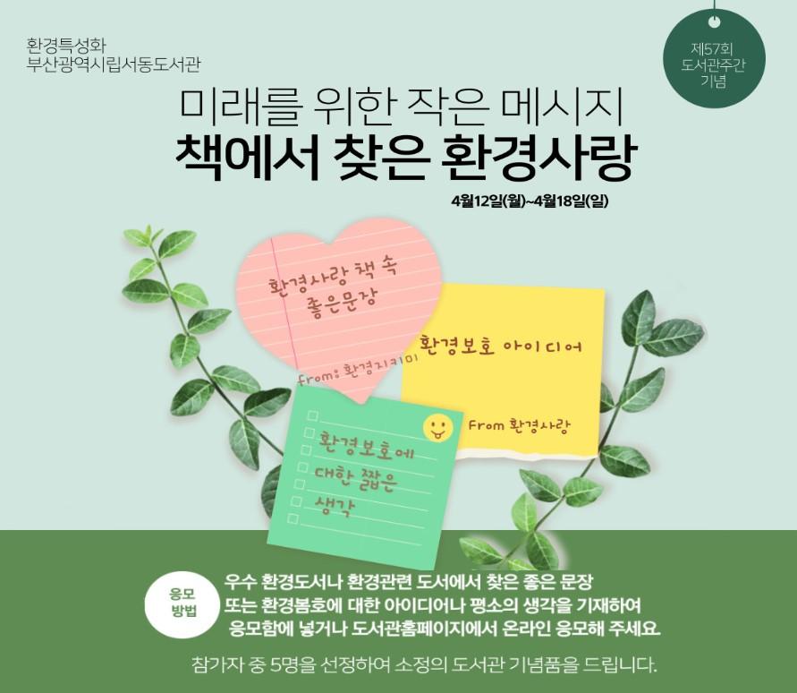 책에서-찾은-환경사랑-002.jpg