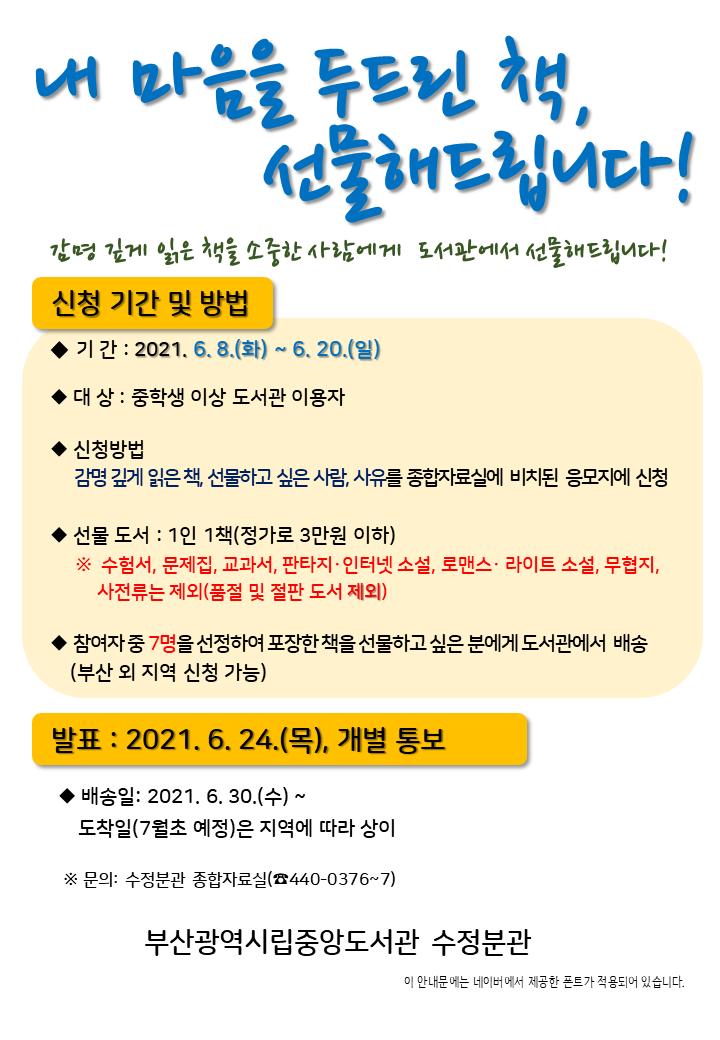 『내 마음을 두드린 책, 선물해드립니다!』 안내문(최최종).png
