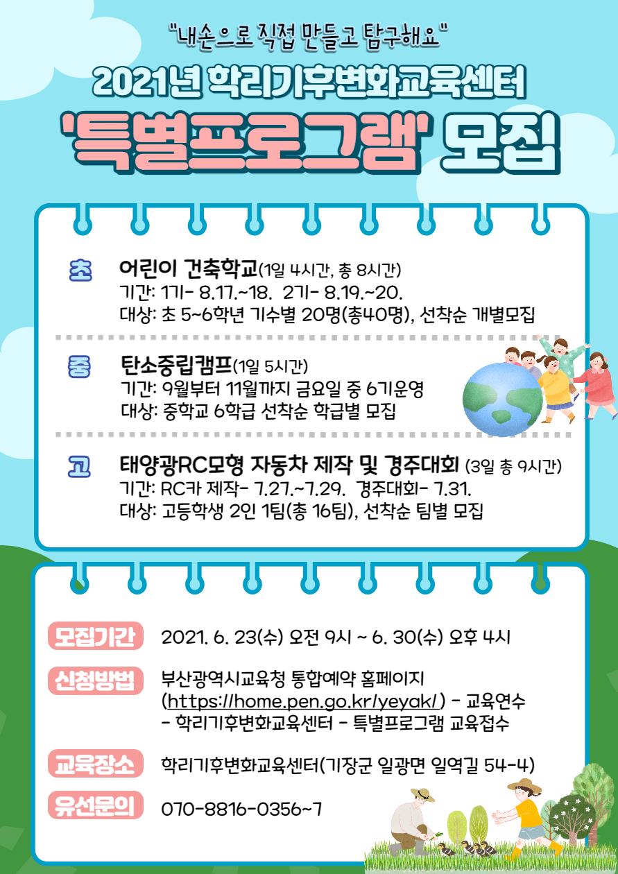 (붙임4)학리기후변화교육센터 특별프로그램 모집 포스터(게시용).png
