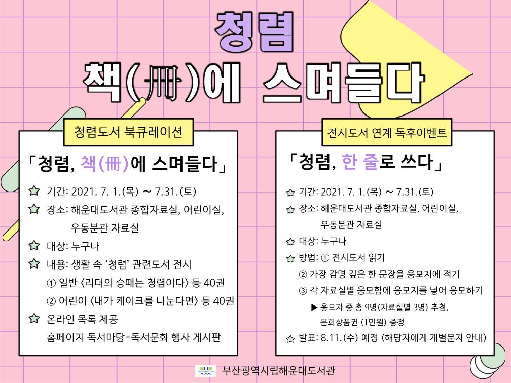 청렴 북큐레이션 안내문_1.png