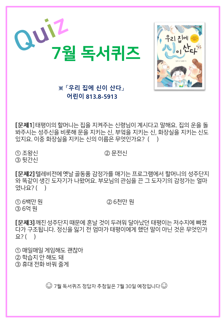 2021년 07월 독서퀴즈(온라인).PNG