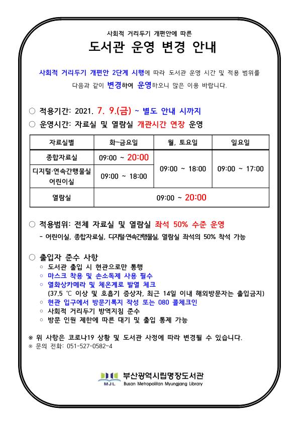 도서관 운영 변경 안내-개관연장(210709)_1.png