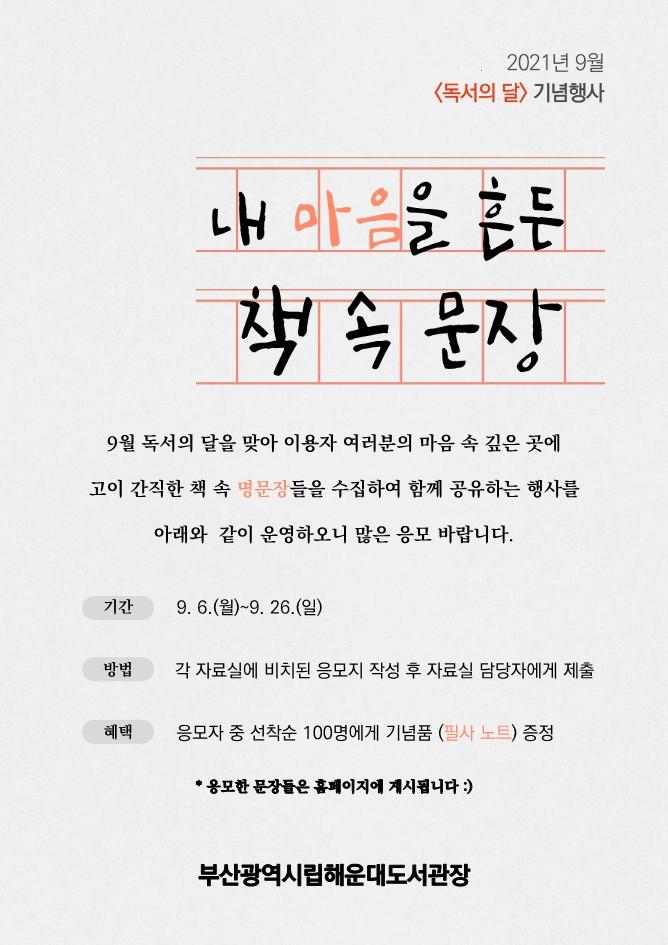 내마음을 흔든 책속문장 홍보문_1.jpg