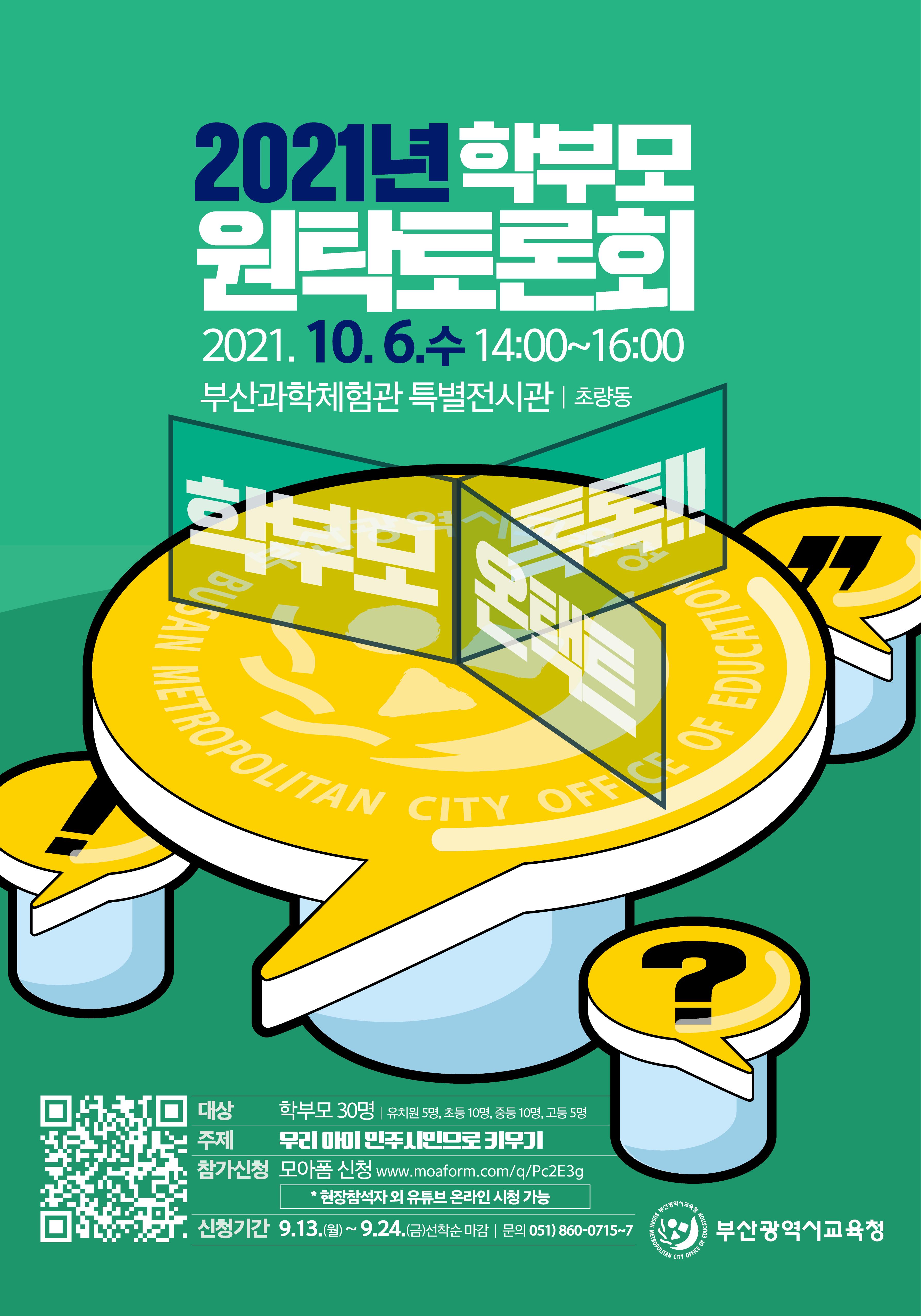 2021년 학부모 원탁토론회 웹포스터(최종).PNG