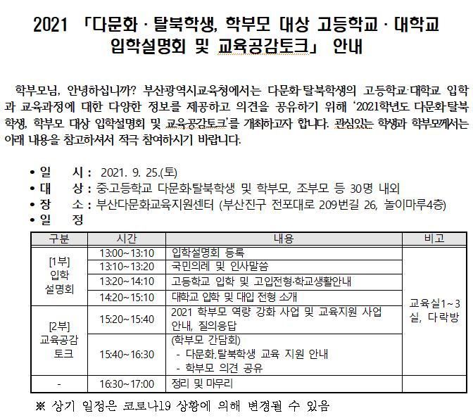 2021년 입학설명회 안내.png