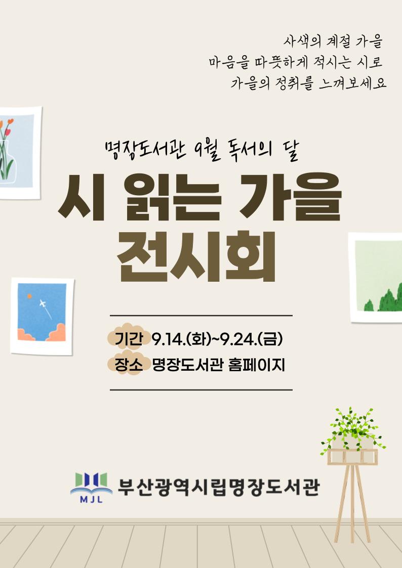 「시 읽는 가을」안내문.jpg